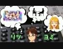 【ニコニコ動画】【律子誕生祭】 リツヨミ 【ノベマス】を解析してみた