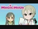 【ニコニコ動画】アイドルマスター シンデレラガールズ サイドストーリー MAGIC HOUR SP #9を解析してみた