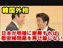 韓国外相「日本が明確に謝罪すれば、慰安婦問題を再び論じる理由はない