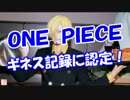 【ニコニコ動画】【ONE PIECE】 ギネス記録に認定!を解析してみた