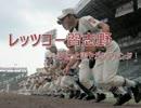 【ニコニコ動画】【甲子園・応援歌】レッツゴー習志野をアレンジしてみた【福浦】を解析してみた