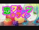 【ニコニコ動画】恋のフルーツライン【GUMI誕生祭2015】を解析してみた