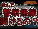 【実況】AVを取り戻すべく東名高速を暴走してみる。【逃走ハイウェイ】
