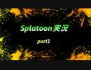 【実況】Splatoon実況!気になるガールを塗りたくろう!【パート1】