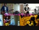 【ニコニコ動画】【初投稿】ラズベリー*モンスター演奏してみた【友達と】を解析してみた