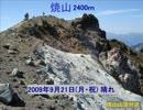 【ニコニコ動画】焼山を解析してみた