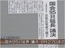 【安倍内閣】国会会期大幅延長、安保法制と歴史認識の正念場へ[桜H27/6/23]