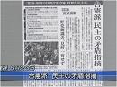 【安保法制】分かれる憲法判断、民主党は社会党の轍を踏む[桜H27/6/23]