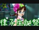 【ニコニコ動画】【律子誕生祭】 いっぱいいっぱい 【アイマスOFAエディテッドPV】を解析してみた