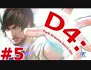 【ニコニコ動画】【実況】妻の残した謎を追え!「D4: Dark Dreams Don't Die」 #5を解析してみた