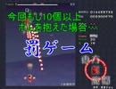 【実況】東方を1ミリも知らない僕が人生初弾幕STGに挑戦【紅魔郷】 9