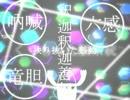 外人が『ブリキノダンス-DIVELA REMIX』を歌ってみた【藍音(LAIN)】