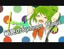 【ニコニコ動画】「GUMIオリジナル曲」 秘密のSummer Magicを解析してみた