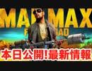 【速報!】大ヒット上映中!映画 マッドマックス 怒りのデス・ロード