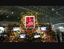 【単発】ステディのオール☆NICOニコ厨R~超会議2015SP~【前編】