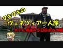 【ニコニコ動画】マキマキのヴェネツィア一人旅 part36 ~5日目まとめ編~を解析してみた