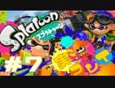 【ニコニコ動画】【実況】ド下手クソですが、今日から世界塗り替えます。-Splatoon 07-を解析してみた