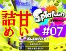 【スプラトゥーン実況】イカしたスナイパーにならなイカ#07【チャージャー縛り】