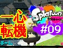【スプラトゥーン実況】イカしたスナイパーにならなイカ#09【チャージャー縛り】