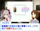 【ニコニコ動画】雪歩と学ぶ高校物理4-1-4【コンデンサー】を解析してみた