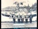 【ニコニコ動画】【仲村俊子】日露戦争は久松五勇士(マラトン)の情報だったを解析してみた