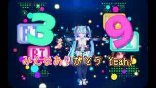 【ニコカラ】39【ブラザーP様 ハコビジョンMMD PV-Ver】_ON Vocal