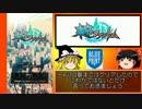 【ニコニコ動画】東京ファントムがすごい!【ゆっくりレビュー】を解析してみた