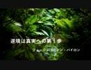 【ニコニコ動画】明日の自分にエールを送ろう~バイロン~(長谷川桜子)を解析してみた