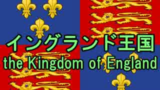 ニコニコ歴史図鑑】イングランド...