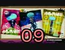 【イカ】最高にイカしたゲームスプラトゥーン! Part.09【ゆっくり】
