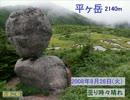 【ニコニコ動画】平ヶ岳を解析してみた