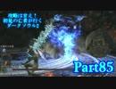 【ニコニコ動画】【実況】攻略は甘え!初見の亡者が行くダークソウル2【DarkSoulsII】part85を解析してみた