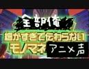 細かすぎて伝わらないアニメ声モノマネ選手権【全部俺】