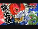 【ポケモンORAS・F】君達はまだ禁伝ポケモンの本当の強さを知らない(実況)