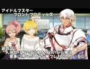 【ニコニコ動画】アイドルマスター~ブロントプロデュんス~第四話を解析してみた