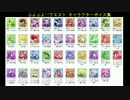 【ニコニコ動画】【ぷよクエ】追加キャラクターボイス集 ごちゃまぜ暫定版を解析してみた