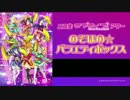 第5回 ニコ生ラブライブ!アワー のぞほの☆バラエティボックス Part1