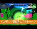 【ニコニコ動画】テラゾーさん生・イカデンワ通話スプラトゥーン【日刊ブンブン視点8】を解析してみた