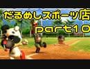 【ニコニコ動画】値切り野球ゲームという新ジャンル だるめしスポーツ店実況【part10】を解析してみた