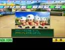 俺の高校が強い栄冠ナイン監督対決NY編part1(パワプロ2014実況プレイ)