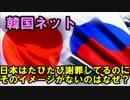 """【ニコニコ動画】韓国ネット たびたび謝罪してるのに・・日本に""""そのイメージ""""がないを解析してみた"""