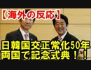 【ニコニコ動画】日本と韓国 日韓国交正常化50年、両国で記念式典海外の反応を解析してみた