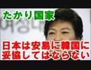【ニコニコ動画】韓国崩壊 油断すれば、韓国は何度も日本にとりつき、日本から利益をを解析してみた