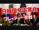 【日韓国交正常化】 プレッシャー合戦!
