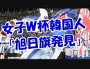 女子W杯韓国人「旭日旗発見」