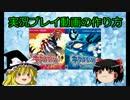 【ポケモンORAS・A】ゆっくりが教えるポケモン実況動画の作り方!
