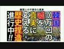 【ニコニコ動画】韓国の歴史教科書捏造問題 韓国人の不都合な真実!!を解析してみた