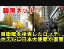 【ニコニコ動画】韓国ネット 自衛隊を拒否したロッテホテルに日本大使館が復讐?を解析してみた