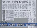 【日本の敵】デマゴギーに手を染めた民主党、平和運動家を持ち上げるプロパガンダ新聞[桜H27/6/25]