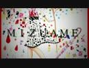 【ニコニコ動画】【GUMIオリジナル】MIZUAME【ドッシー】を解析してみた